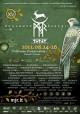"""Festivalis """"Mėnuo Juodaragis"""" atskleis margiausias lietuviškos muzikos spalvas"""